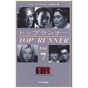 編:NHKトップランナー制作班 出版社:KTC中央出版 発行年月:1998年11月