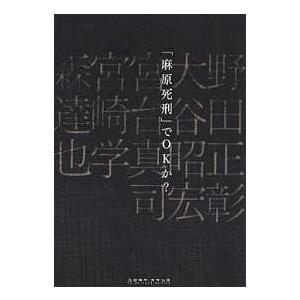 著:野田正彰 出版社:ユビキタ・スタ 発行年月:2006年04月
