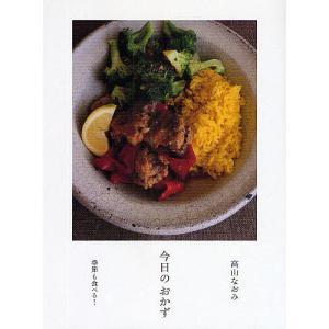 今日のおかず 季節も食べる! / 高山なおみ / レシピ|bookfan