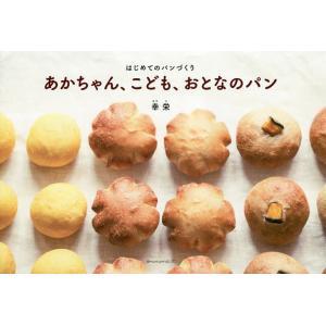 あかちゃん、こども、おとなのパン はじめてのパンづくり / 幸栄 / レシピ