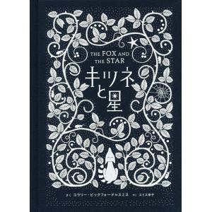 キツネと星 / コラリー・ビックフォード=スミス / スミス幸子|bookfan
