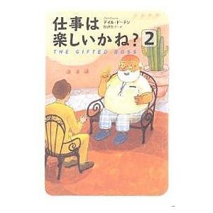 仕事は楽しいかね? 2 / デイル・ドーテン / 野津智子