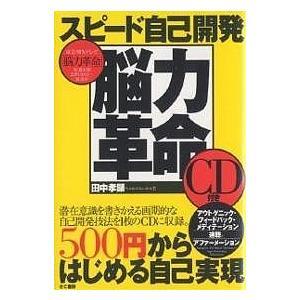 スピード自己開発脳力革命 500円からはじめる自己実現 / 田中孝顕|bookfan