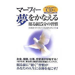 マーフィー夢をかなえる眠る前15分の習慣 / ジョセフ・マーフィー・インスティテュート|bookfan