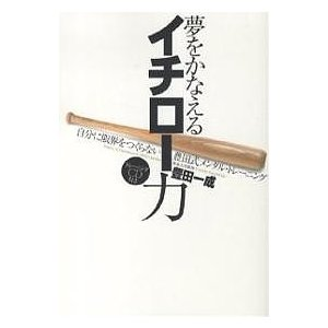 夢をかなえるイチロー力 自分に限界をつくらない豊田式メンタル・トレーニング / 豊田一成