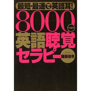 著:篠原佳年 出版社:きこ書房 発行年月:2010年05月