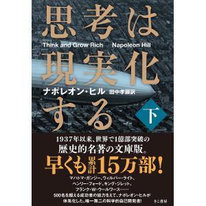 著:ナポレオン・ヒル 訳:田中孝顕 出版社:きこ書房 発行年月:2014年04月