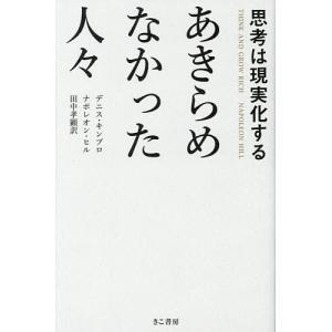 あきらめなかった人々 思考は現実化する / デニス・キンブロ / ナポレオン・ヒル / 田中孝顕