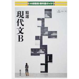 大修館版ガイド 310 精選現代文B