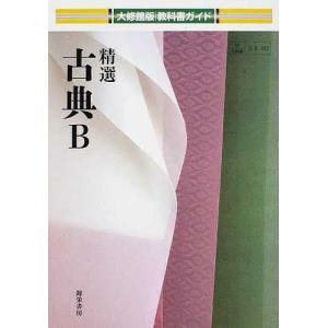 大修館ガイド 312 精選古典B