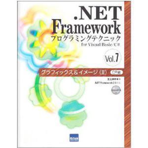 .NET Frameworkプログラミングテクニック for Visual Basic/C# Vol...