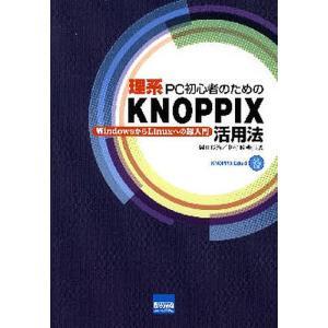 理系PC初心者のためのKNOPPIX活用法 WindowsからLinuxへの超入門 / 岡田長治 /...