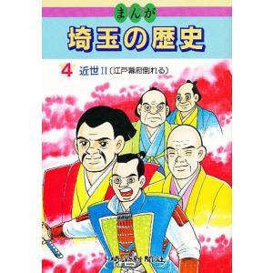まんが埼玉の歴史 4