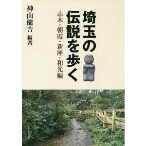 編著:神山健吉 出版社:さきたま出版会 発行年月:2018年11月
