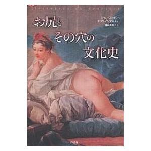 お尻とその穴の文化史 / ジャン・ゴルダン / オリヴィエ・マルティ / 藤田真利子