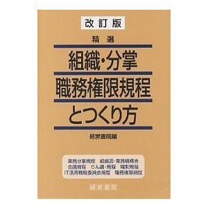 精選組織・分掌・職務権限規程とつくり方 / 経営書院|bookfan