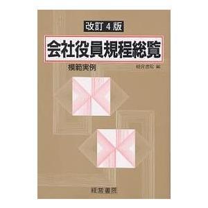 模範実例会社役員規程総覧 / 経営書院|bookfan