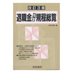 退職金・年金規程総覧 / 経営書院|bookfan