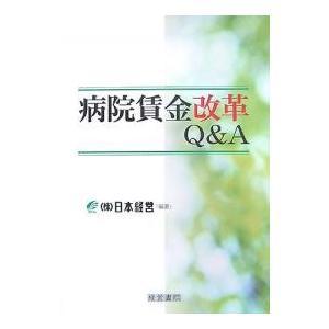 病院賃金改革Q&A / 日本経営|bookfan