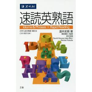 速読英熟語 / 温井史朗 / 岡田賢三|bookfan
