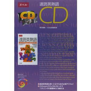 CD 速読英熟語|bookfan