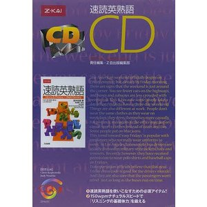 CD 速読英熟語