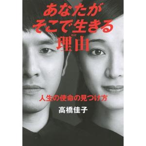 あなたがそこで生きる理由(わけ) 人生の使命の見つけ方/高橋佳子