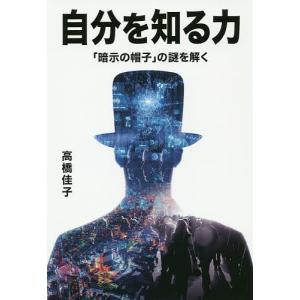 自分を知る力 「暗示の帽子」の謎を解く / 高橋佳子