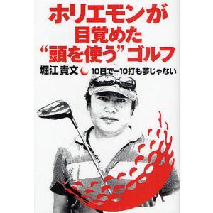 """ホリエモンが目覚めた""""頭を使う""""ゴルフ 10日で-10打も夢じゃない / 堀江貴文"""