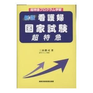 看護婦国家試験超特急 超特急プログラム学習/三田勲司の商品画像|ナビ