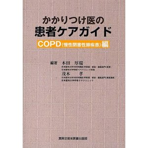 かかりつけ医の患者ケアガイド COPD(慢性閉塞性肺疾患)編 / 木田厚端 / 茂木孝