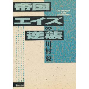 帝国エイズの逆襲 / 川村毅