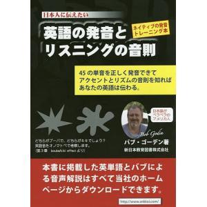 英語の発音とリスニングの音則 日本人に伝えたい ネイティブの発音トレーニング本 / バブ・ゴーデン