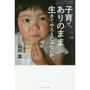 出版社:ジャパンマシニスト社 発行年月:2018年07月 キーワード:子育て しつけ