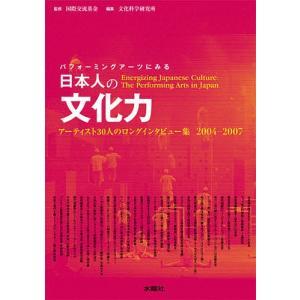パフォーミングアーツにみる日本人の文化力 アーティスト30人のロングインタビュー集2004-2007...
