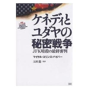 著:マイケル・コリンズ・パイパー 出版社:成甲書房 発行年月:2006年05月 シリーズ名等:発掘!...
