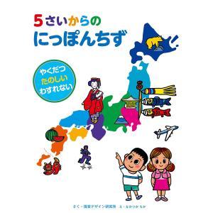 さく:視覚デザイン研究所 え:なかつかちか 出版社:視覚デザイン研究所 発行年月:2010年10月 ...