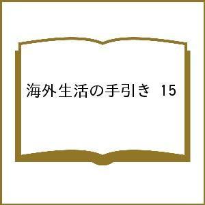 海外生活の手引き 15/旅行