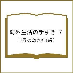 海外生活の手引き 7/世界の動き社/旅行