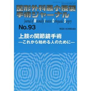 整形外科最小侵襲手術ジャーナル No.93