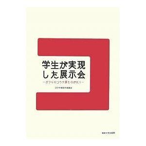 編著:コウサ本制作委員会 出版社:専修大学出版局 発行年月:2007年02月