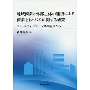 地域商業と外部主体の連携による商業まちづくりに関する研究 コミュニティ・ガバナンスの観点から / 新...