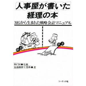 人事屋が書いた経理の本 / 協和醗酵工業