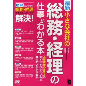 最新小さな会社の総務・経理の仕事がわかる本 / 原尚美 / 吉田秀子