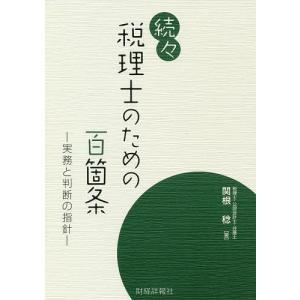 著:関根稔 出版社:財経詳報社 発行年月:2019年01月
