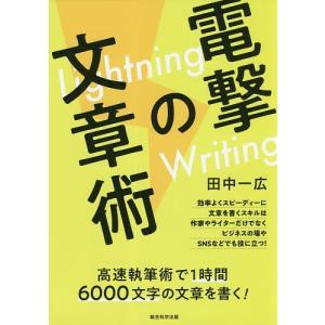 電撃の文章術 Lightning Writing 高速執筆術で1時間6000文字の文章を書く! / ...