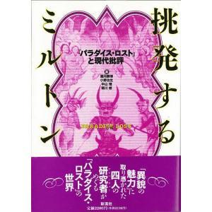 著:圓月勝博 出版社:彩流社 発行年月:1995年04月