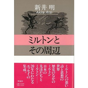 著:新井明 出版社:彩流社 発行年月:1995年12月