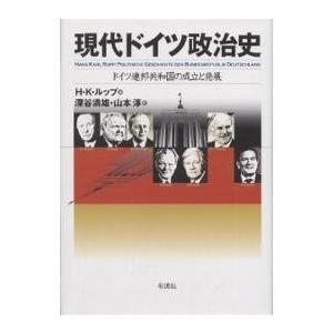 現代ドイツ政治史 ドイツ連邦共和国の成立と発展 / ハンス・カール・ルップ / 深谷満雄 / 山本淳