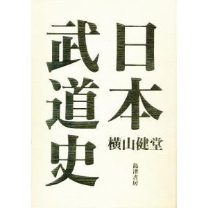 著:横山健堂 出版社:島津書房 発行年月:1991年04月